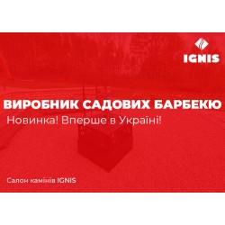 Новинка! Вперше в Україні! Провідний виробник садових барбекю!