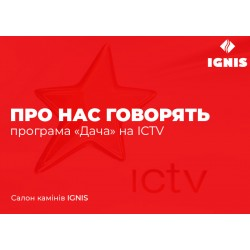 Смотрите программу ДАЧА на ICTV с нашим участием.