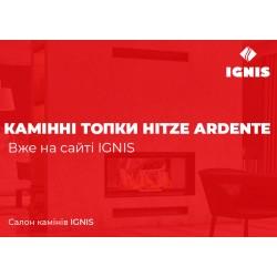 Каминные топки Hitze Ardente - уже в магазине IGNIS